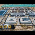 《新闻联播》 在习近平新时代中国特色社会主义思想指引下——新时代新作为新篇章 雄安新区两周年 书写奋进新答卷 20190403 | CCTV / CCTV中国中央电视台