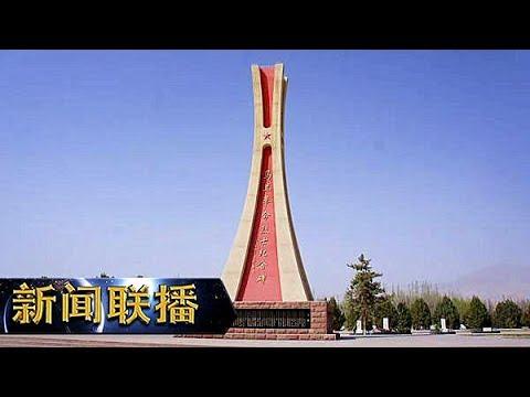 《新闻联播》 实干以兴邦 奋斗代代传 20190406 | CCTV / CCTV中国中央电视台