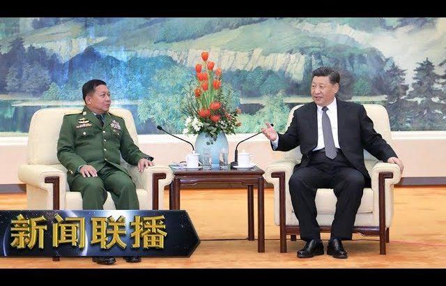 《新闻联播》 习近平会见缅甸国防军总司令敏昂莱 20190410 | CCTV / CCTV中国中央电视台