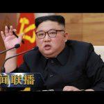 《新闻联播》 习近平电贺金正恩再次就任朝鲜国务委员会委员长 20190412 | CCTV / CCTV中国中央电视台