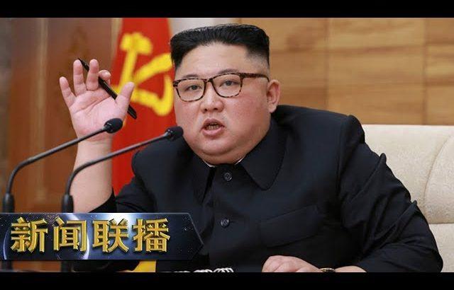 《新闻联播》 习近平电贺金正恩再次就任朝鲜国务委员会委员长 20190412   CCTV / CCTV中国中央电视台