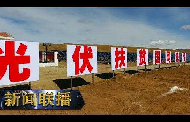 《新闻联播》 在习近平新时代中国特色社会主义思想指引下——新时代新作为新篇章 决战贫中之贫困中之困——来自脱贫攻坚一线的报道 20190413 | CCTV / CCTV中国中央电视台