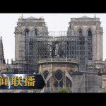 《新闻联播》 习近平就法国巴黎圣母院发生火灾致法国总统马克龙慰问电 20190416 | CCTV / CCTV中国中央电视台