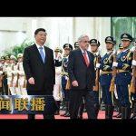 《新闻联播》 习近平举行仪式欢迎智利总统皮涅拉访华 20190424 | CCTV / CCTV中国中央电视台