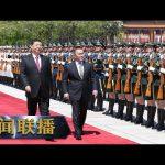 《新闻联播》 习近平举行仪式欢迎蒙古国总统巴特图勒嘎访华 20190425 | CCTV / CCTV中国中央电视台
