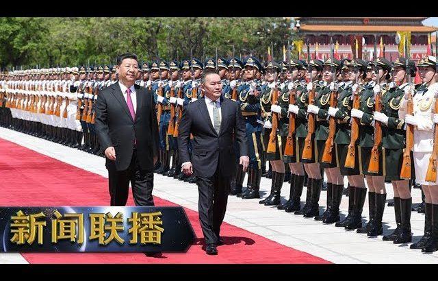 《新闻联播》 习近平举行仪式欢迎蒙古国总统巴特图勒嘎访华 20190425   CCTV / CCTV中国中央电视台