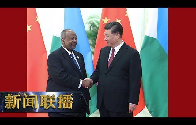 《新闻联播》 习近平会见吉布提总统盖莱 20190428 | CCTV / CCTV中国中央电视台