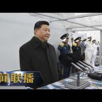 《新闻联播》 习近平出席庆祝人民海军成立70周年海上阅兵活动 20190423 | CCTV / CCTV中国中央电视台