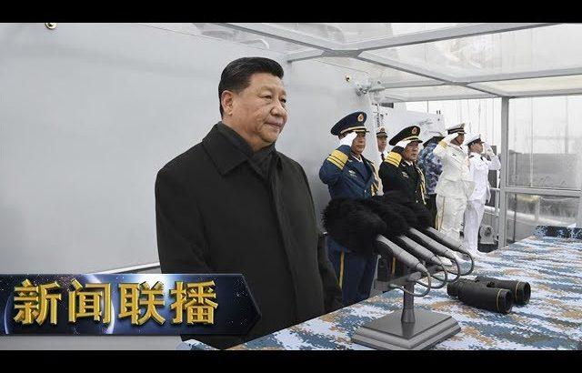 《新闻联播》 习近平出席庆祝人民海军成立70周年海上阅兵活动 20190423   CCTV / CCTV中国中央电视台