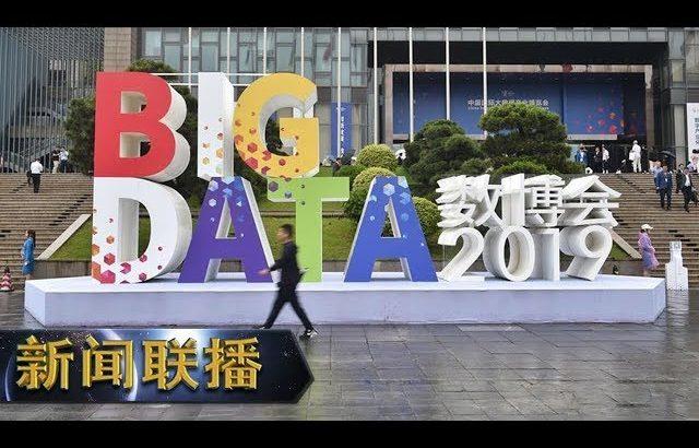 《新闻联播》 习近平向2019中国国际大数据产业博览会致贺信 20190526 | CCTV / CCTV中国中央电视台