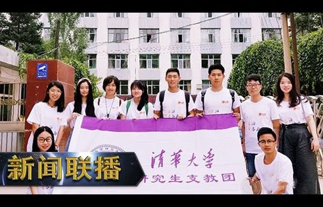 《新闻联播》 清华大学研究生支教团:青春与理想同行 20190503 | CCTV / CCTV中国中央电视台