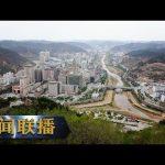 《新闻联播》 革命圣地延安告别绝对贫困 20190507 | CCTV / CCTV中国中央电视台