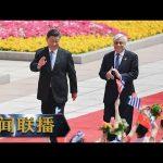 《新闻联播》 习近平举行仪式欢迎希腊总统帕夫洛普洛斯访华 20190514 | CCTV / CCTV中国中央电视台