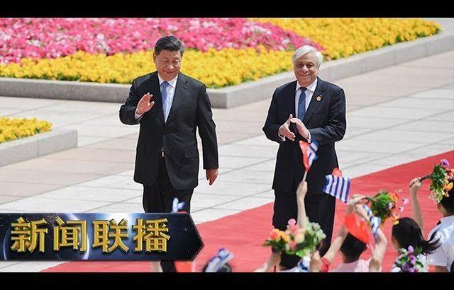《新闻联播》 习近平举行仪式欢迎希腊总统帕夫洛普洛斯访华 20190514   CCTV / CCTV中国中央电视台