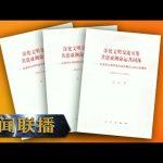 《新闻联播》 习近平《深化文明交流互鉴 共建亚洲命运共同体》单行本出版 20190517 | CCTV / CCTV中国中央电视台