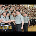 《新闻联播》 习近平在视察陆军步兵学院时强调 全面提高办学育人水平 为强军事业提供有力人才支持 20190521 | CCTV / CCTV中国中央电视台