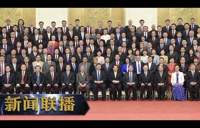 《新闻联播》 习近平会见第九届世界华侨华人社团联谊大会和中华海外联谊会五届一次理事大会代表 20190528   CCTV / CCTV中国中央电视台