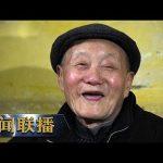 《新闻联播》老英雄张富清:60多年深藏功名 坚守初心不改本色 20190525 | CCTV / CCTV中国中央电视台