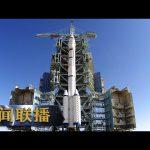 《新闻联播》 壮丽70年 奋斗新时代 中国航天:飞向太空的壮丽征程 20190518 | CCTV / CCTV中国中央电视台