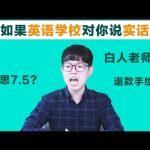 如果英语学校跟你说实话… / Kevin in Shanghai