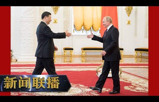 《新闻联播》 习近平抵达莫斯科开始对俄罗斯联邦进行国事访问 20190606   CCTV / CCTV中国中央电视台