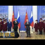 《新闻联播》 习近平出席接受圣彼得堡国立大学名誉博士学位仪式 20190607 | CCTV / CCTV中国中央电视台