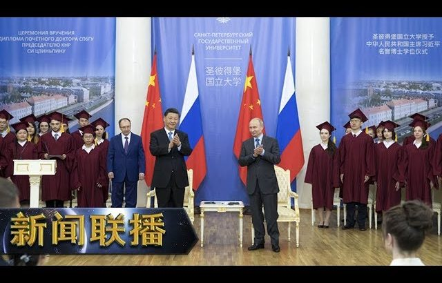 《新闻联播》 习近平出席接受圣彼得堡国立大学名誉博士学位仪式 20190607   CCTV / CCTV中国中央电视台