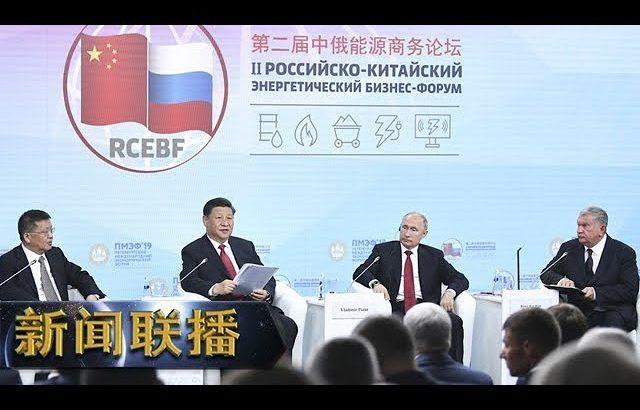 《新闻联播》 习近平和俄罗斯总统普京共同出席中俄能源商务论坛 20190608 | CCTV / CCTV中国中央电视台
