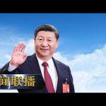 《新闻联播》 习近平将对吉尔吉斯斯坦 塔吉克斯坦进行国事访问并出席上海合作组织成员国元首理事会第十九次会议 亚洲相互协作与信任措施会议第五次峰会 20190609 | CCTV / CCTV中国中央电视台