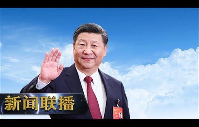 《新闻联播》 习近平将对吉尔吉斯斯坦 塔吉克斯坦进行国事访问并出席上海合作组织成员国元首理事会第十九次会议 亚洲相互协作与信任措施会议第五次峰会 20190609   CCTV / CCTV中国中央电视台