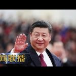 《新闻联播》 习近平在吉尔吉斯斯坦媒体发表署名文章 20190611 | CCTV / CCTV中国中央电视台
