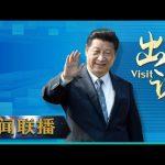 《新闻联播》 习近平离京对吉尔吉斯斯坦、塔吉克斯坦进行国事访问并出席上合组织峰会和亚信峰会 20190612 | CCTV / CCTV中国中央电视台