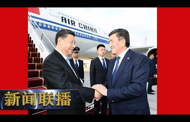《新闻联播》 习近平抵达比什凯克开始对吉尔吉斯共和国进行国事访问并出席上海合作组织成员国元首理事会第十九次会议 20190613 | CCTV / CCTV中国中央电视台