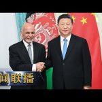 《新闻联播》习近平会见阿富汗总统加尼 20190614 | CCTV / CCTV中国中央电视台
