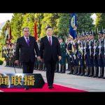 《新闻联播》 习近平出席塔吉克斯坦共和国拉赫蒙总统举行的欢迎仪式 20190616 | CCTV / CCTV中国中央电视台
