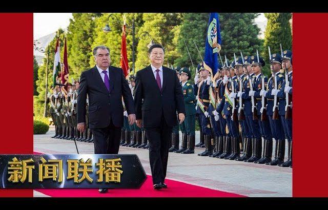 《新闻联播》 习近平出席塔吉克斯坦共和国拉赫蒙总统举行的欢迎仪式 20190616   CCTV / CCTV中国中央电视台