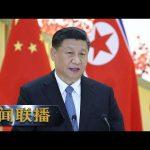 《新闻联播》 习近平出席朝鲜劳动党委员长 国务委员会委员长金正恩举行的欢迎宴会 20190621 | CCTV / CCTV中国中央电视台