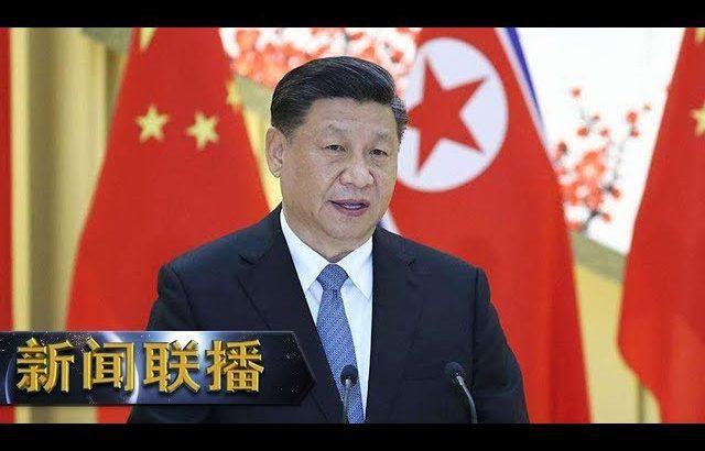 《新闻联播》 习近平出席朝鲜劳动党委员长 国务委员会委员长金正恩举行的欢迎宴会 20190621   CCTV / CCTV中国中央电视台