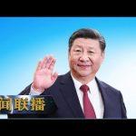 《新闻联播》 习近平将出席二十国集团领导人第十四次峰会 20190623 | CCTV / CCTV中国中央电视台