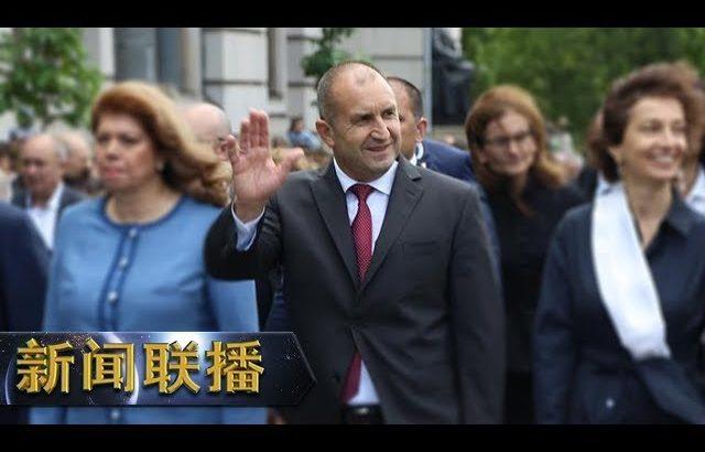 《新闻联播》 应习近平邀请 保加利亚总统拉德夫将访华 20190626 | CCTV / CCTV中国中央电视台