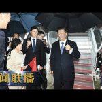 《新闻联播》 习近平抵达日本大阪出席二十国集团领导人第十四次峰会 20190627 | CCTV / CCTV中国中央电视台
