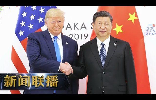 《新闻联播》 习近平继续出席二十国集团领导人第十四次峰会 20190629 | CCTV / CCTV中国中央电视台
