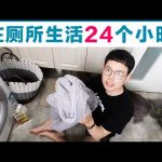 在厕所生活24个小时 / Kevin in Shanghai