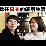我在日本经历了什么? / Kevin in Shanghai