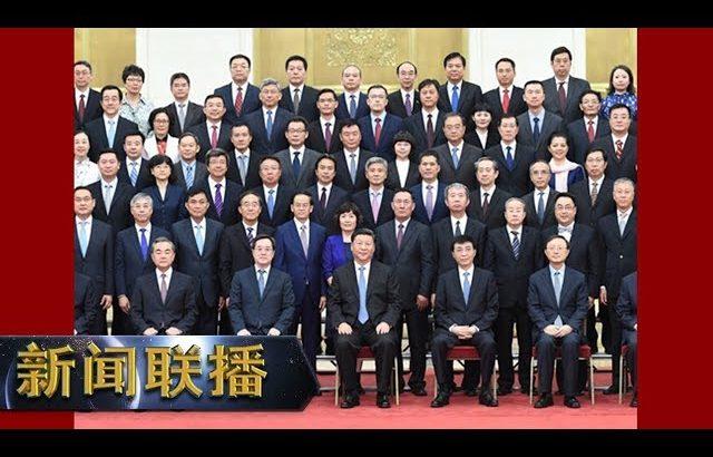 《新闻联播》 习近平会见2019年度驻外使节工作会议与会使节 20190717 | CCTV / CCTV中国中央电视台