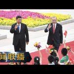 《新闻联播》 习近平举行仪式欢迎土耳其共和国总统埃尔多安访华 20190702 | CCTV / CCTV中国中央电视台