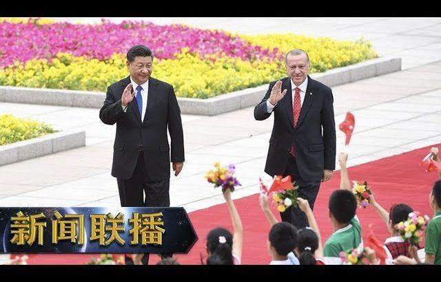 《新闻联播》 习近平举行仪式欢迎土耳其共和国总统埃尔多安访华 20190702   CCTV / CCTV中国中央电视台