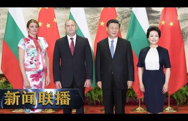 《新闻联播》 习近平举行仪式欢迎保加利亚共和国总统拉德夫访华 20190703 | CCTV / CCTV中国中央电视台