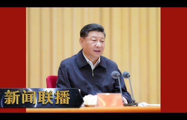 《新闻联播》 习近平在中央和国家机关党的建设工作会议上强调 全面提高中央和国家机关党的建设质量 建设让党中央放心让人民群众满意的模范机关 20190709   CCTV / CCTV中国中央电视台