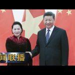 《新闻联播》 习近平会见越南国会主席阮氏金银 20190712   CCTV / CCTV中国中央电视台